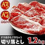 牛肉 A4 A5ランク 黒毛和牛 切り落とし すき焼き 焼きしゃぶ 1.2kg(400g×3) 訳あり 国産 牛肉 すきやき ギフトにも