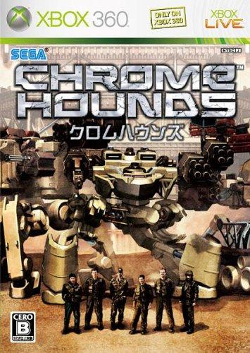 クロムハウンズ - Xbox360