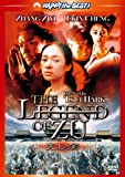 天上の剣 The Legend of ZU [DVD]