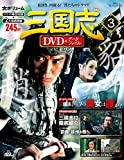 三国志DVD&データファイル(3) 2015年 11/12 号