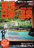 ウォーカームック 横浜ウォーカー特別編集 箱根の日帰り温泉2010→2011 61802‐86 (ウォーカームック 185)