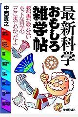 最新科学おもしろ雑学帖 単行本(ソフトカバー)