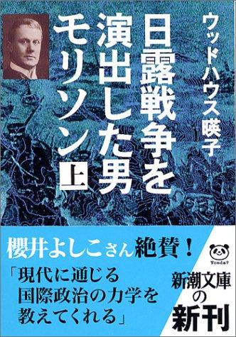 日露戦争を演出した男 モリソン〈上〉 (新潮文庫)の詳細を見る