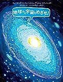 地球から宇宙をめざせ! (児童書)