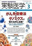 実験医学 2017年3月号 Vol.35 No.4 がん免疫療法×ゲノミクスで変わるがん治療! 〜バイオマーカーの確立、治療抵抗性機構の解明による個別化がん免疫療法へ