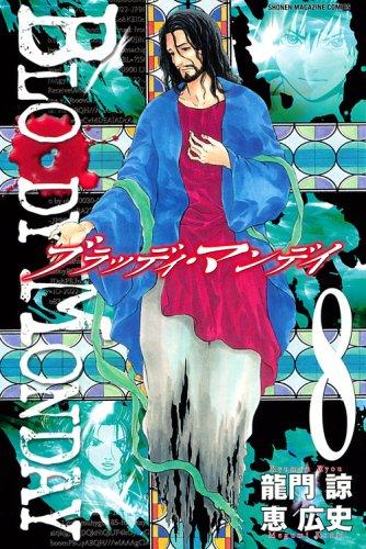 BLOODY MONDAY(8) (講談社コミックス)の詳細を見る