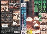 宇宙人解剖フィルム・完全版〜ロズウェル事件48年目の真実〜 [VHS]