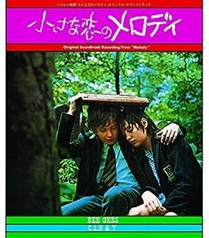 小さな恋のメロディ オリジナル・サウンドトラック