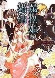 魔物姫の婚活~聖界樹と憂鬱な女神~ (一迅社文庫アイリス)