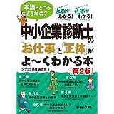 中小企業診断士の「お仕事」と「正体」がよ~くわかる本[第2版]