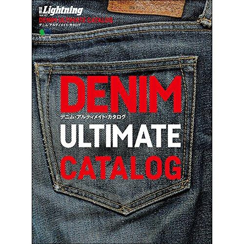 別冊Lightning Vol.167 DENIM ULTIMATE CATALOG (デニムアルティメイトカタログ) (エイムック 3738)