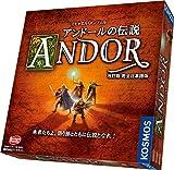 アンドールの伝説 改訂版 完全日本語版