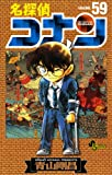 名探偵コナン(59) (少年サンデーコミックス)
