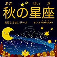 秋の星座(あきのせいざ) おほしさまシリーズ (プクムク絵本文庫)