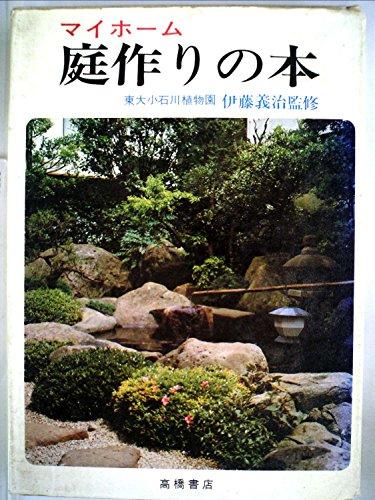 マイホーム 庭作りの本 東大小石川植物園 伊藤義治監修