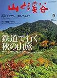 山と渓谷 2006年 09月号 [雑誌]