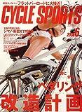 CYCLE SPORTS (サイクルスポーツ) 2006年 06月号 [雑誌]