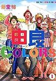 由良COLORS(1) (ヤングキングコミックス)