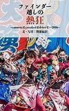 ファインダー越しの熱狂: 〜cameraとyosakoiとdriveと…2016〜 (TAKE...