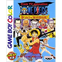 From TV animation ONE PIECE 夢のルフィ海賊団誕生!