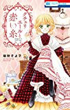 クチュリエールと赤い糸 (花とゆめコミックス)