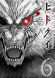 ヒトクイ-origin- 6 (裏少年サンデーコミックス)