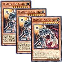 【 3枚セット 】遊戯王 日本語版 DP19-JP035 Ancient Gear Golem - Ultimate Pound 古代の機械巨人-アルティメット・パウンド (ノーマル)