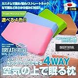 日本製 東洋紡ブレスエアー®使用 BREATH REVE ブレスレーヴ 4WAYカスタムキュービックピロー コンパクト サイズ:48x20cm 高さ:約4.5~8.5cm (ライトブルー)