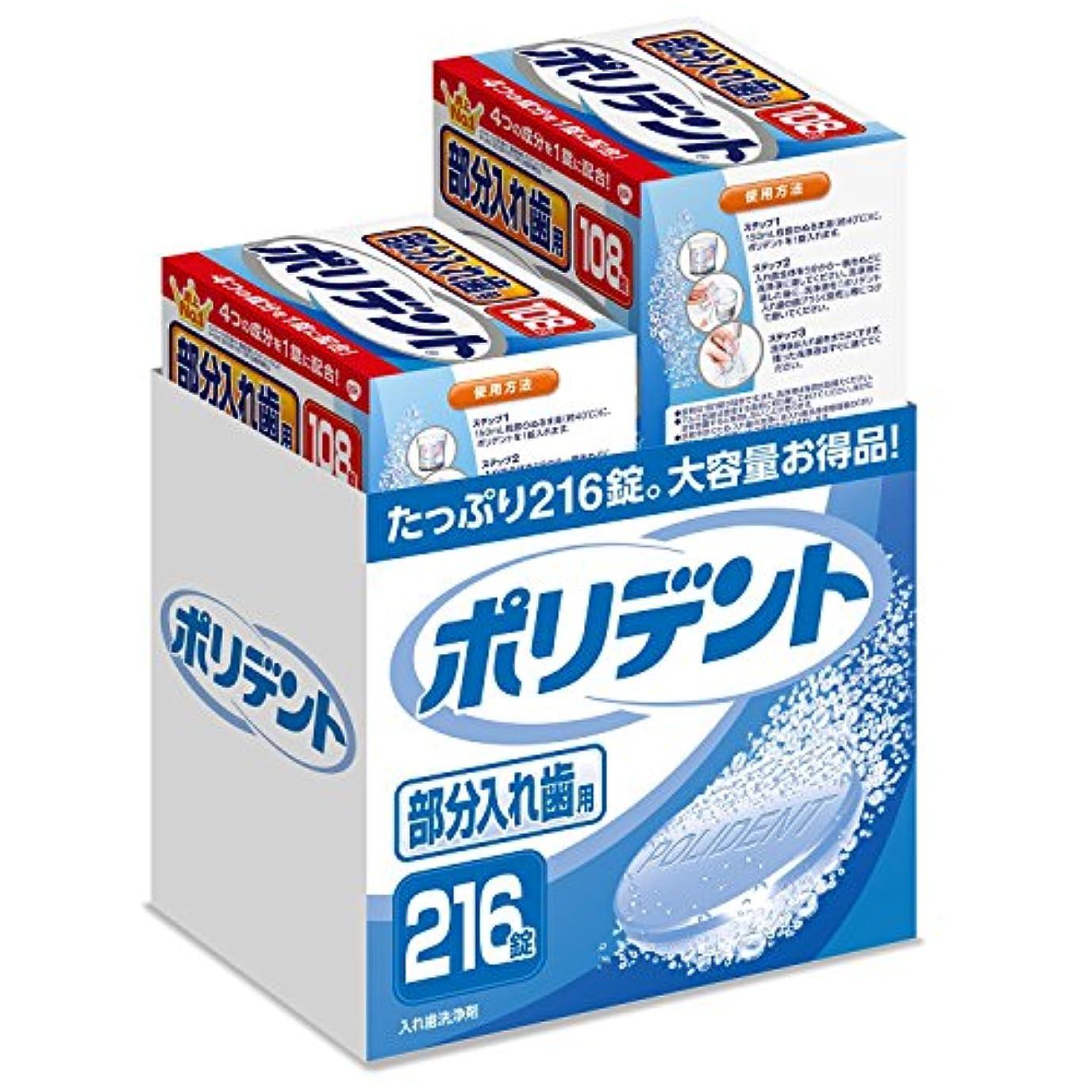 ラウンジ調和のとれた可聴【Amazon.co.jp限定】入れ歯洗浄剤 部分入れ歯用ポリデント 大容量 216錠