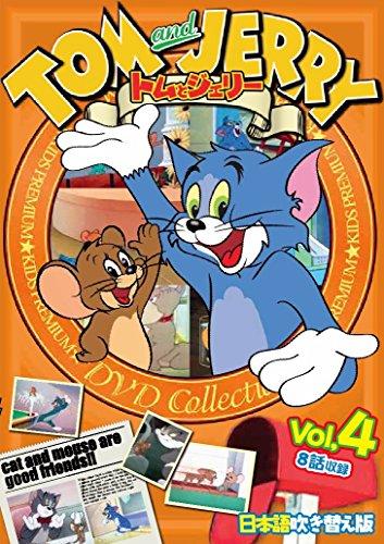 トムとジェリー Vol.4 TOM and JERRY 日本語吹き替え版 TAJ-004 [DVD]