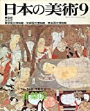 日本の美術 no.268 涅槃図