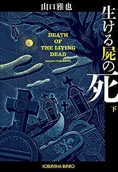 生ける屍の死(下) (光文社文庫 や 26-4)