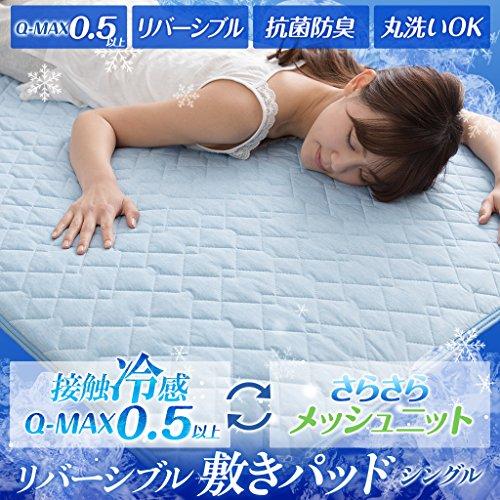 TIF ひんやり敷パッド 接触冷感 Q-max0.5 リバーシブル 敷パッド 抗菌防臭 シングル ブルー 570501