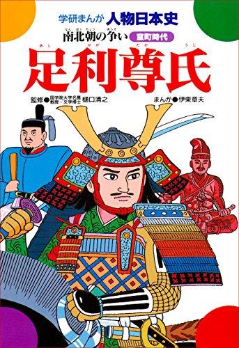 学研まんが人物日本史 足利尊氏 南北朝の争い 【Kindle版】