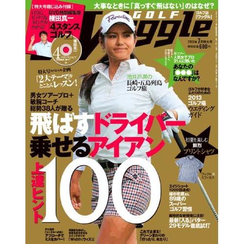 Waggle (ワッグル) 2013年 07月号 [雑誌]