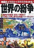 世界の紛争 (双葉社スーパームック)