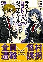 ラスト・ロスト・ジュブナイル ~Last Lost Juvenile~ 交錯のパラレルワールド
