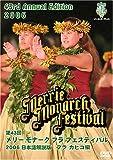 第43回メリー・モナーク・フラ・フェスティバル2006日本語解説版〔フラ・カヒコ編〕 [DVD]
