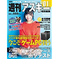 週刊アスキー特別編集 週アス2019January (アスキームック)