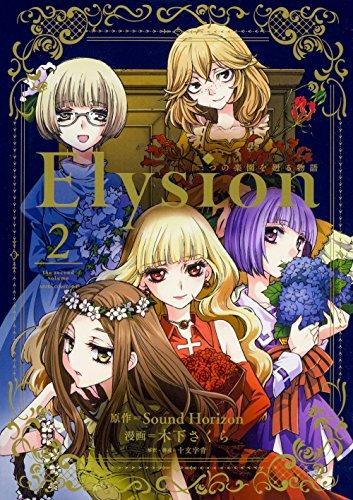 Elysion 二つの楽園を廻る物語 (2) (あすかコミックスDX)の詳細を見る