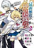 最弱無敗の神装機竜《バハムート》 2巻 (デジタル版ガンガンコミックスONLINE)