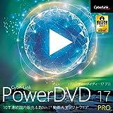 PowerDVD 17 Pro (最新)|ダウンロード版