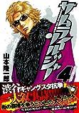 サムライソルジャー 4 (4) (ヤングジャンプコミックス)