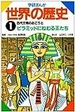 古代文明のおこりとピラミッドにねむる王たち (学研まんが 世界の歴史)