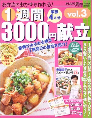 1週間3000円献立—家族4人分 (Vol.3) (Gakken hit mook)