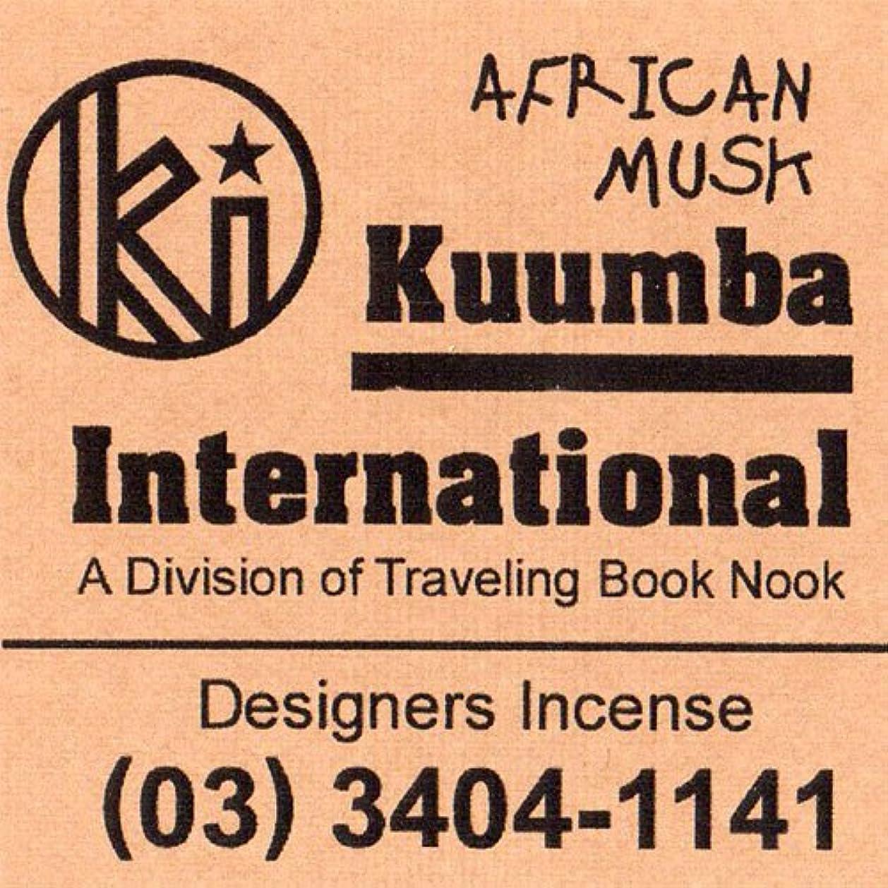 無駄にほんの軽蔑KUUMBA / クンバ『incense』(AFRICAN MUSK) (Regular size)