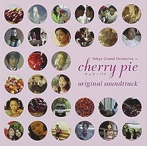 「チェリーパイ」オリジナル・サウンドトラック