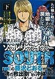 ソウルリヴァイヴァーSOUTH 廉価版 下巻 (ヒーローズコミックス)