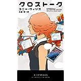 クロストーク (新・ハヤカワ・SF・シリーズ)