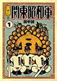 実録!関東昭和軍(1) (モーニングコミックス)
